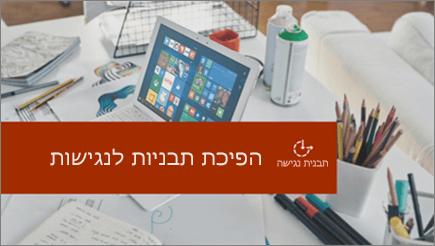 מחלקת התמיכה של office עם מחשב נישא וניירות strewn בו
