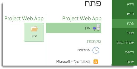 לחצן 'עיון' לפתיחת קובץ של Project Web App