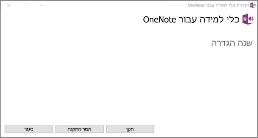 בחר תקן תחת למידה כלים עבור OneNote.