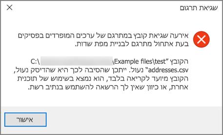 זוהי הודעת השגיאה שמתקבלת אם קובץ ה- .csv כולל נתונים שאינם מעוצבים כראוי.