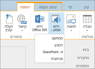 צילום מסך של רצועת הכלים של SharePoint Online. בחר את הכרטיסיה 'הוספה' ולאחר מכן בחר 'וידאו ושמע' כדי לבחור אם להוסיף קובץ מהמחשב שלך, ממיקום SharePoint, מכתובת אינטרנט או באמצעות קוד מוטבע.