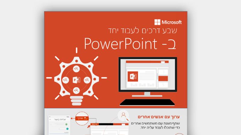 אינפוגרפיקה המציגה 7 דרכים לעבודה משותפת ב- PowerPoint