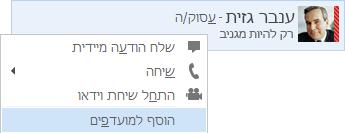 צילום מסך של האפשרות 'הוסף למועדפים'