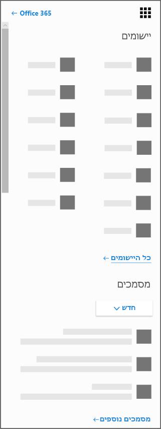 מפעיל היישומים של Office 365