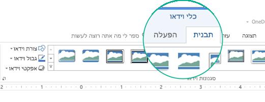 בעת בחירת סרטון וידאו בשקופית, המקטע 'כלי וידאו' מופיע ברצועת הכלים וכולל שתי כרטיסיות: 'תבנית' ו'הפעלה'.