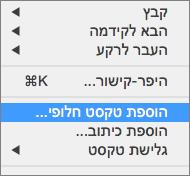 תפריט תלוי הקשר שמופיע בעת הוספת טקסט חלופי לתמונה ב- Outlook.