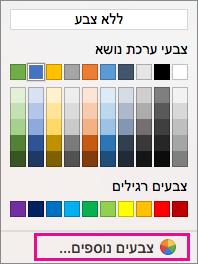 אפשרויות צבע הצללה בצבע יותר מסומן.