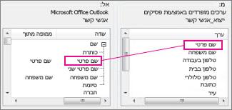 מיפוי עמודה מ- Excel לשדה איש קשר של Outlook