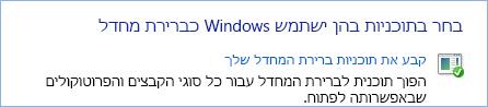 צילום מסך של הגדרת תוכניות ברירת מחדל