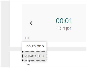 האפשרות ' הדפס תגובה ' ב-Microsoft Forms