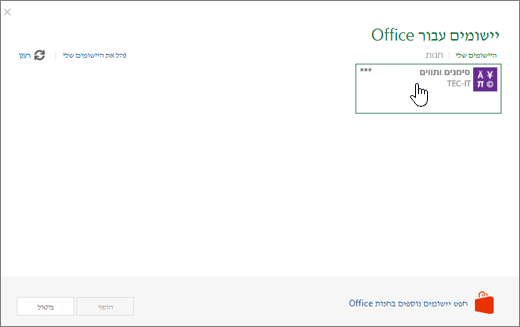 צילום מסך המציג את הכרטיסיה ' היישומים שלי ' בדף ' יישומים עבור Office '.