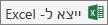 ייצוא רשימות סמל Excel