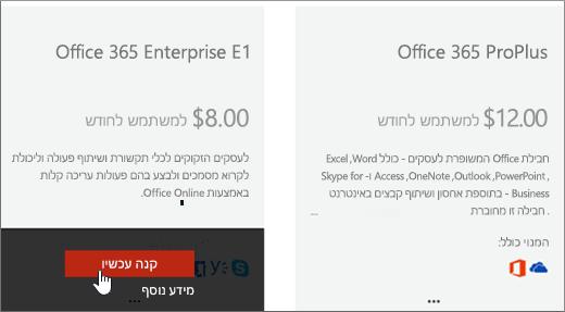 הקישור 'קנה עכשיו' בדף שירותי הרכישה של מרכז הניהול של Office 365.