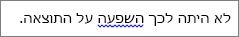 שגיאת דקדוק אפשרית מצוינת על-ידי קו כחול משורבט