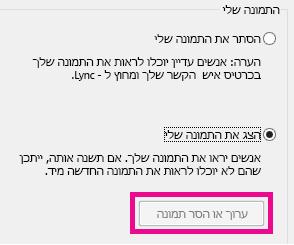 צילום מסך של המקטע העליון של 'הגדרת אפשרויות התמונה שלי' שבו לחצן 'ערוך או הסר תמונה' מופיע באפור