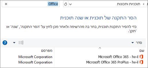 מציג שני עותקים מותקנים של Office בלוח הבקרה