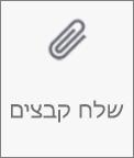 לחצן 'שלח קבצים' ב- OneDrive עבור Android