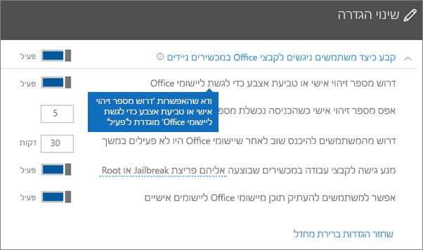 ודא שהאפשרות 'דרוש מספר זיהוי אישי או טביעת אצבע כדי לגשת ליישומי Office' מוגדרת ל'מופעל'.