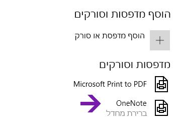 תפריט בחירת מיקום של מחברת ב- OneNote עבור Windows 10