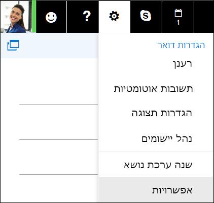 'Outlook באינטרנט' אפשרויות הגדרות