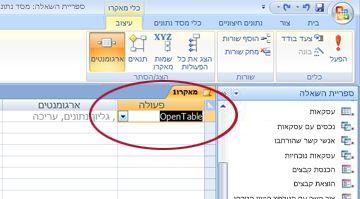 פעולת המאקרו OpenQuery