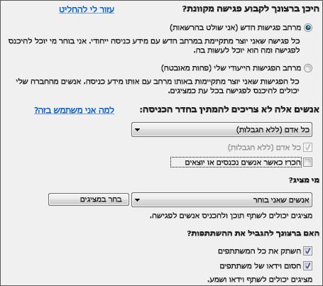 צילום מסך של אפשרויות פגישה עם אפשרויות שנבחרו לקהל גדול