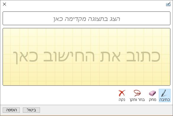 הצגת החלונית 'משוואת דיו' ב- PowerPoint