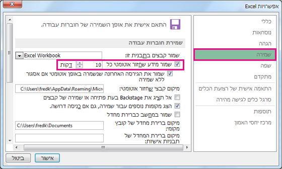 אפשרות השמירה באפשרויות Excel