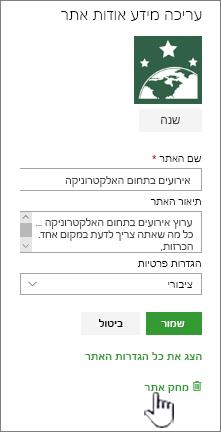 אתר צוות של SharePoint מחיקת מיקום אתר
