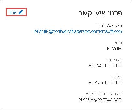 שימוש בפרטי הקשר כדי לעדכן את פרטי מנהל המערכת