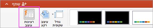 השתמש ב- PowerPoint Designer כדי להפוך את המצגת ליפה יותר.