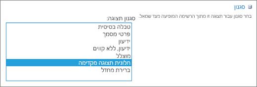 אפשרויות סגנון בדף 'הגדרות תצוגה'