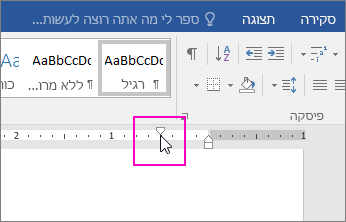 סמן כניסת השורה הראשונה מסומן בסרגל.