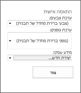 אפשרויות תבנית גלויה עבור תבניות מ- Office.com.