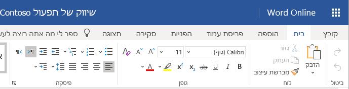 רצועת הכלים ב- Word Online