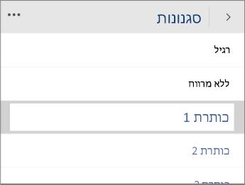 צילום מסך של תפריט 'סגנונות' ב- Word Mobile עם האפשרות 'כותרת 1' נבחרת.