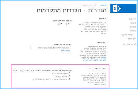 צילום מסך של הדף 'הגדרות מתקדמות' של ספריית מסמכים ב- SharePoint
