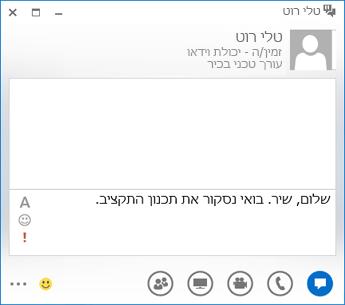 חלון השיחה של העברת הודעות מיידיות