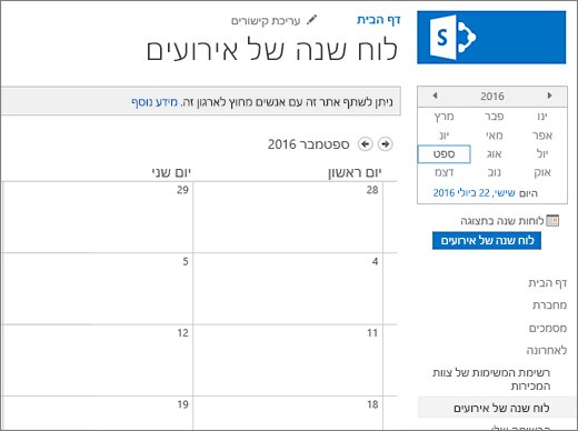 דוגמה של יישום רשימת לוח שנה.