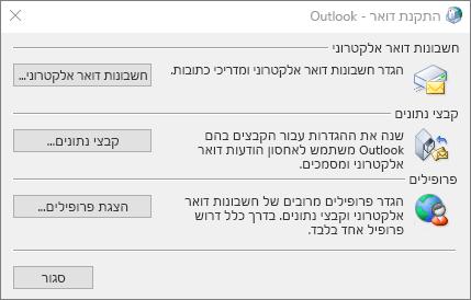 התקנת דואר - תיבת הדו-שיח של Outlook שהגישה אליה מתבצעת באמצעות ההגדרות תחת 'דואר' בלוח הבקרה