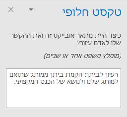 חלונית הטקסט החלופי עבור צורה