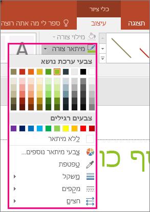 הצגת אפשרויות צבע קו ב- Office