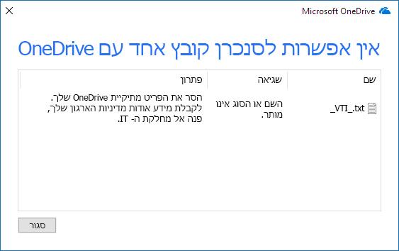 לא ניתן לסנכרן קובץ OneDrive