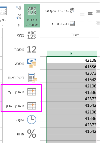 עמודה של תאריכים בתבנית טקסט