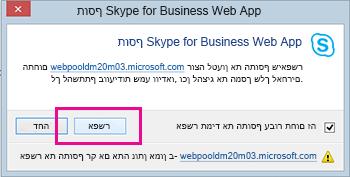 תן אמון בתחום התוסף Skype for Business Web App