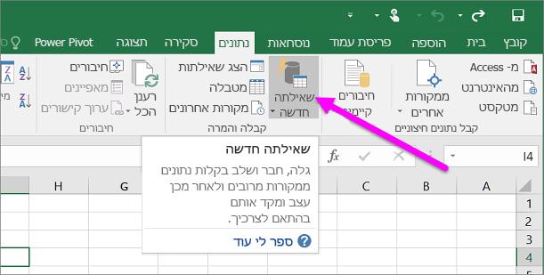 שאילתה חדשה ב- Excel 2016