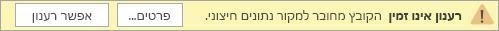 הודעת התראה לגבי רענון לא זמין ב- Visio Online Public Preview.