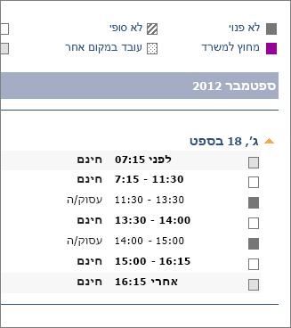דוגמה של לוח שנה ששותף בדואר אלקטרוני
