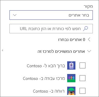 בחר אתרים