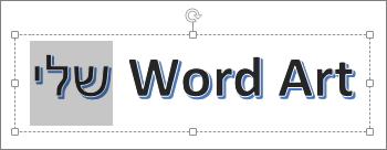 WordArt עם חלק מהטקסט שנבחר